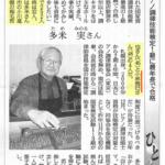 北海道新聞(2012/4/26)