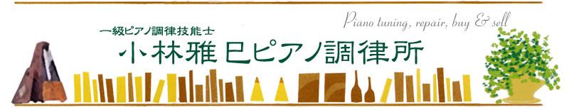 一級ピアノ調律技能士 小林雅巳ピアノ調律所(札幌)