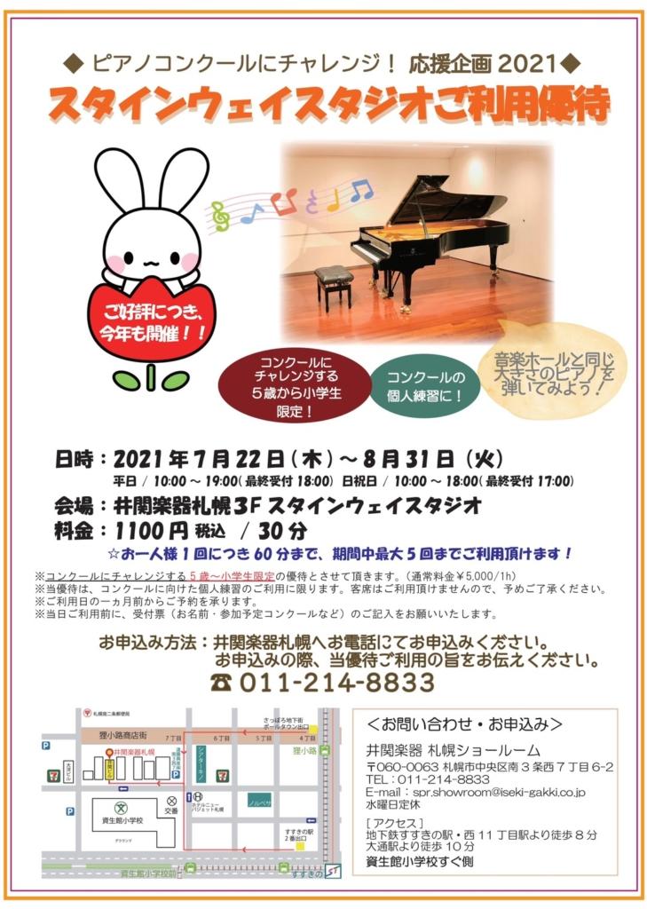 井関楽器イベント